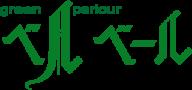 green palour ベルベール